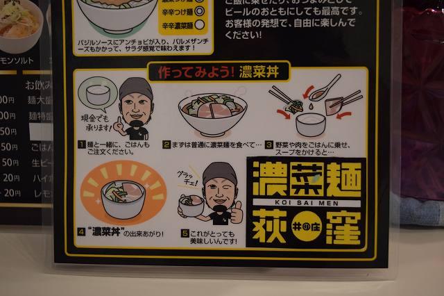 濃菜麺ジロベジ