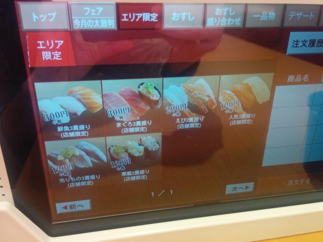スシロー荻窪店のエリア限定メニュー