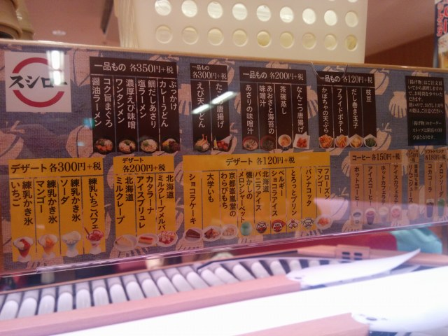 お寿司以外のメニュー一覧
