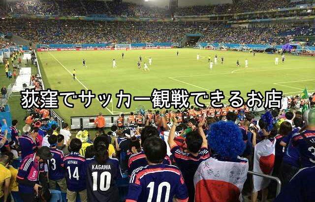 荻窪でサッカー観戦できるお店