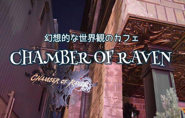 【7/4プレオープン】教会通りにできるカフェ「CHAMBER OF RAVEN」の世界観が凄い!!