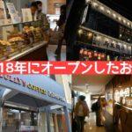 2018年にオープンした荻窪のお店まとめ