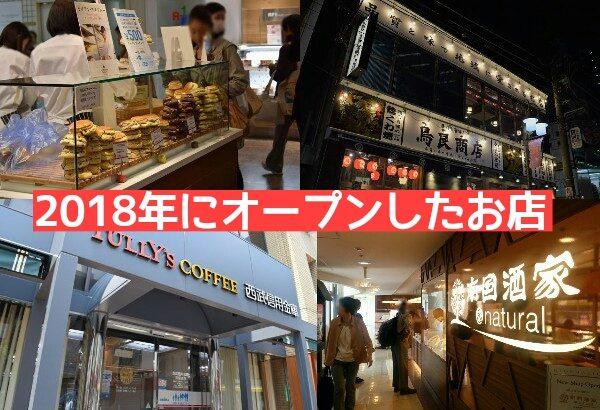 2018年に荻窪にオープンしたお店
