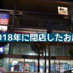 2018年に閉店・休業した荻窪のお店まとめ