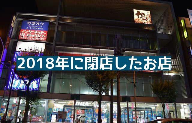 2018年に閉店した荻窪のお店