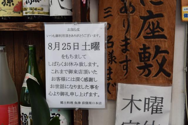 魚津本店(閉店)