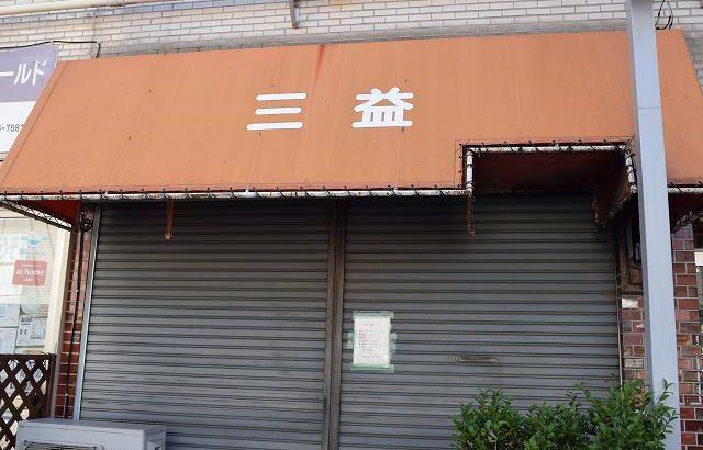 三益ラーメン(閉店)