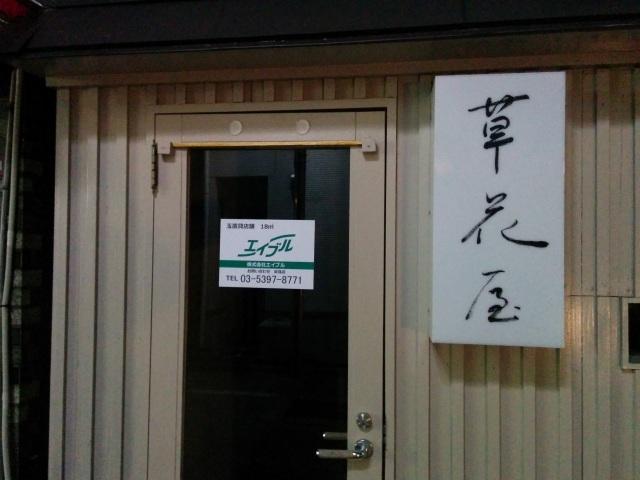 草花屋(閉店)