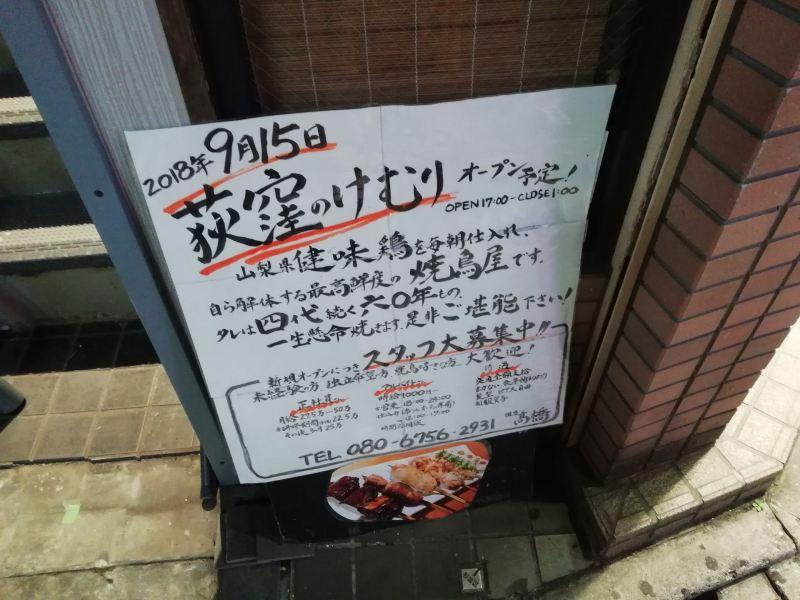 けむり荻窪店
