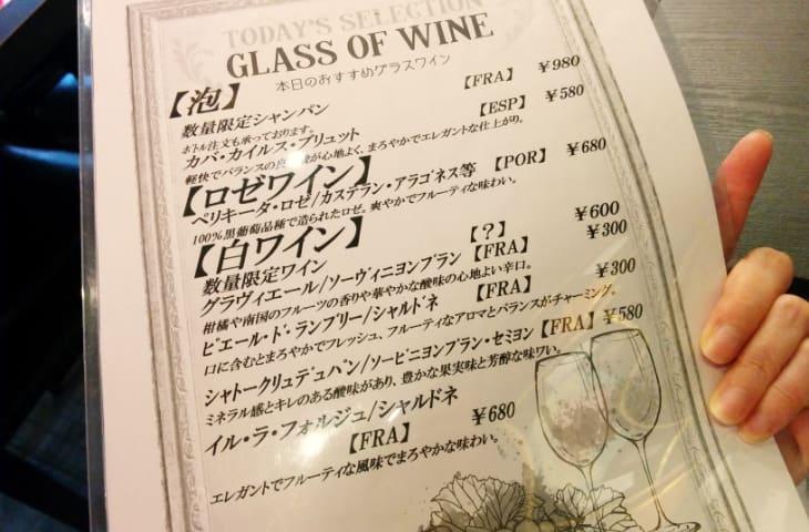 かしこまり荻窪 白ワインリスト
