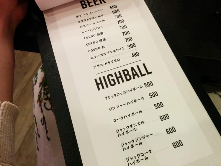 かしこまり荻窪 ビールとハイボールの価格