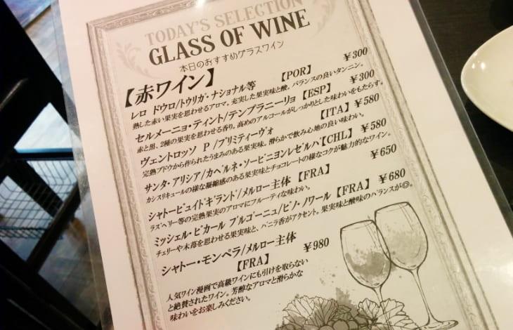 かしこまり荻窪 赤ワインリスト