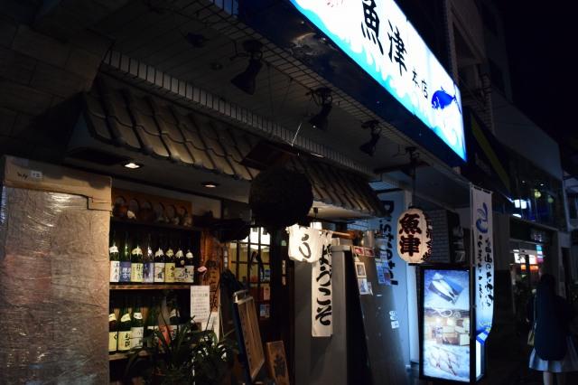 魚津本店(休業)