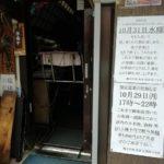 【閉店】魚津本店(荻窪駅南口)が10/31をもって完全閉店→跡地には「すし酒場」がオープン