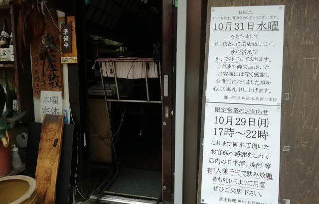 魚津本店が閉店