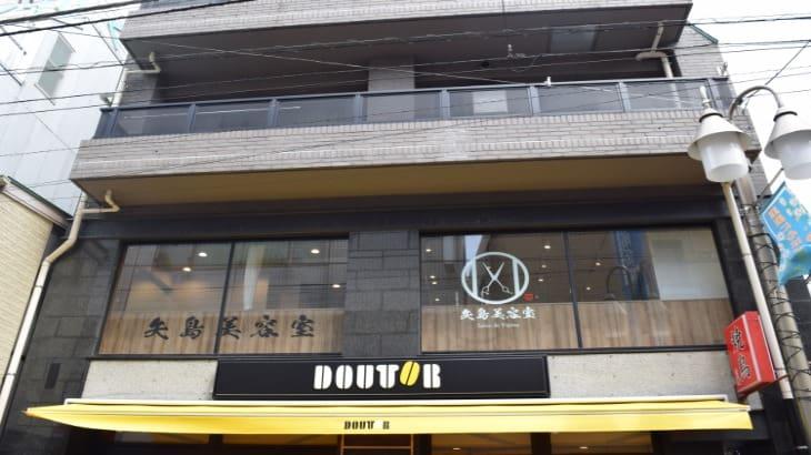 矢島美容室 荻窪店