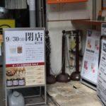 【閉店情報】ソルチャータ (Solchata) 荻窪店が9/30で閉店