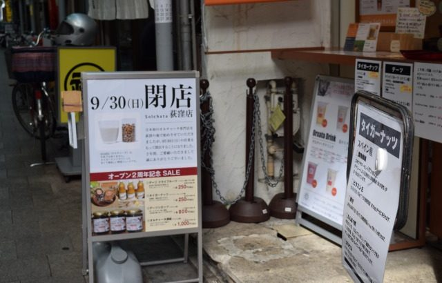 ソルチャータ荻窪店(閉店)