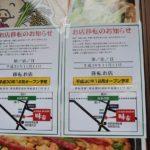 【移転】いも豚専門店 韓国料理 味家(荻窪店は閉店し、西荻窪に移転予定)