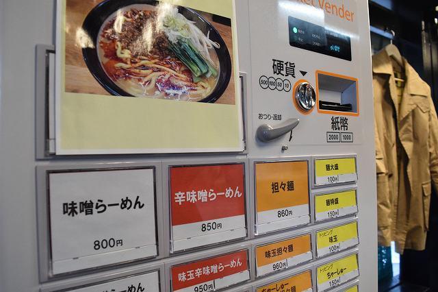 荻窪「味噌っ子 ふっく」券売機