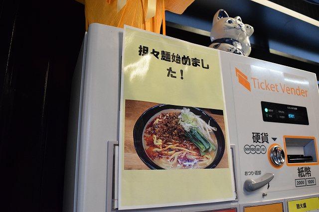 荻窪「味噌っ子 ふっく」担々麵