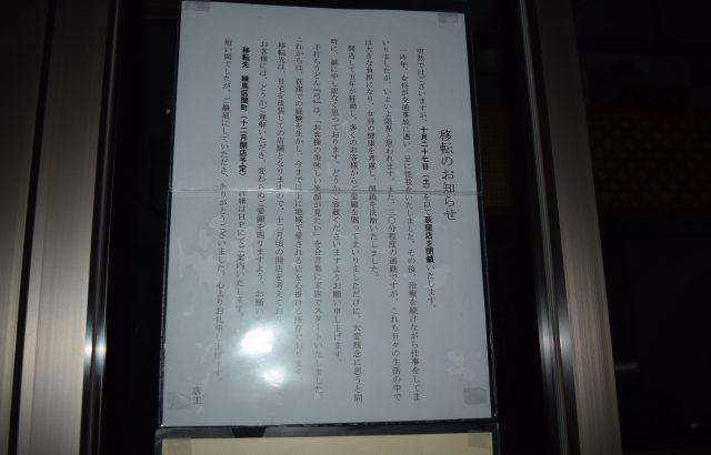 【閉店情報】手打ちうどん「弓」荻窪店が10/27で閉店・移転