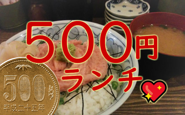 安い!うまい!荻窪駅周辺のワンコインランチ(500円)まとめ(個人店~チェーンまで)