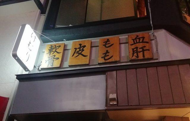 【テイクアウト情報】荻窪のけむり(荻窪駅南口・仲通り)