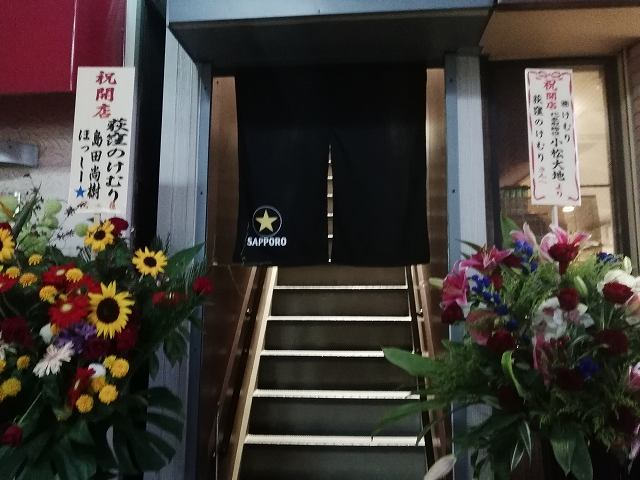 荻窪のけむり オープン日の花