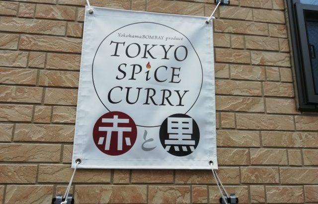 カレー屋「TOKYO SPICE CURRY 赤と黒」が荻窪北口に9/1オープン(テイクアウトも可能)