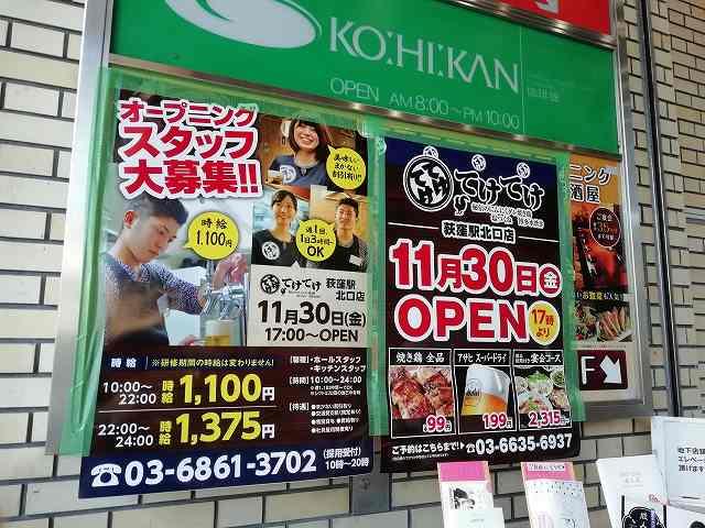 てけてけ荻窪駅北口店