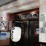【閉店】荻窪駅直結の「やきとり道場 荻窪西口店」が閉店
