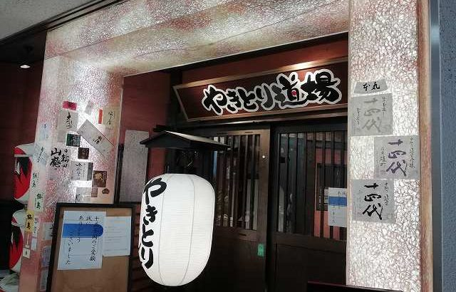 やきとり道場 荻窪西口店 閉店