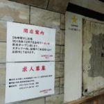 【開店】「24時間すし酒場 荻窪店」が12/7オープン!24時間営業の居酒屋?