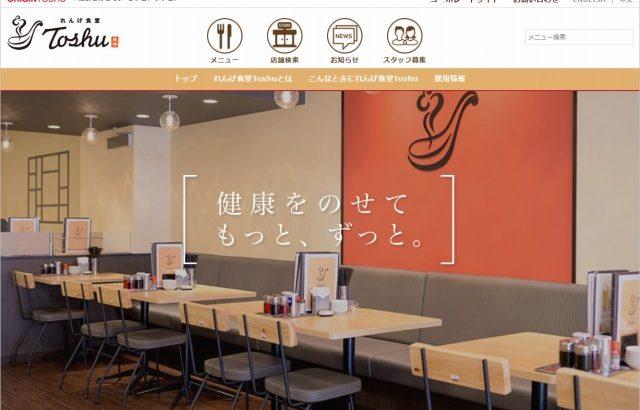 れんげ食堂Toshu荻窪北口店