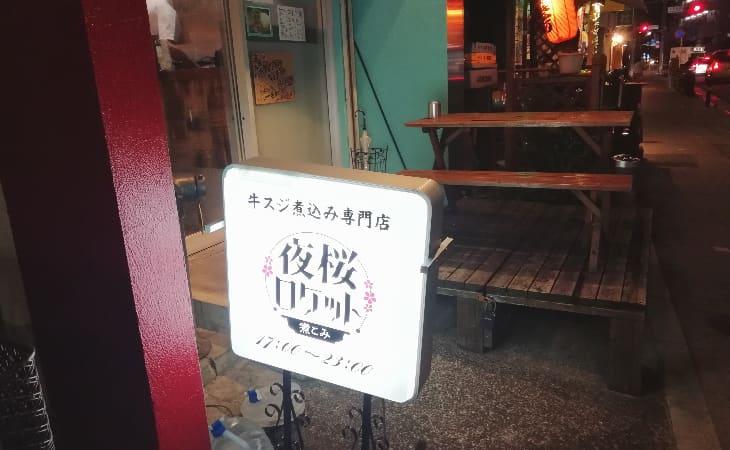 夜桜ロケット 荻窪 外観