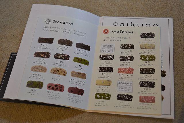 久遠チョコレート荻窪店の京テリーヌ