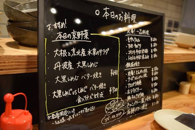 京音の一品料理