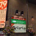 【オープン記念で79円!】焼鳥1本99円の「てけてけ荻窪駅北口店」が駅前にオープンしたよ💛