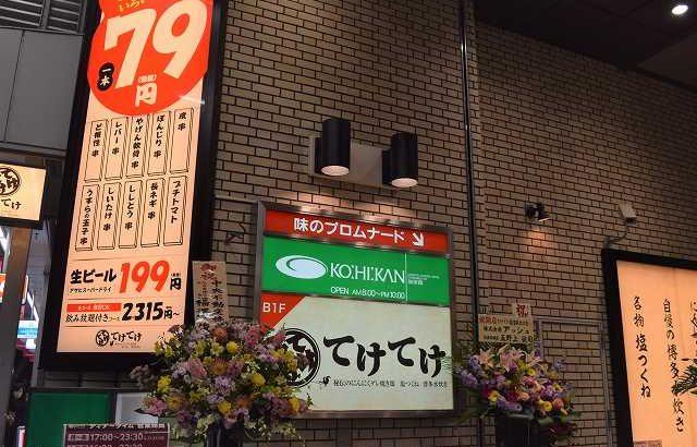 てけてけ荻窪駅北口店の外観