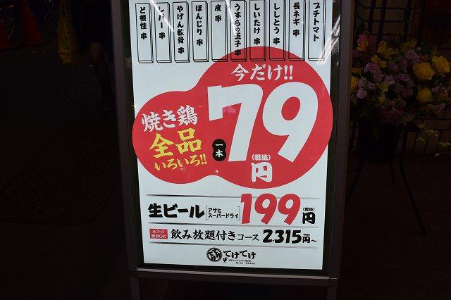てけてけ荻窪北口店の79円の看板