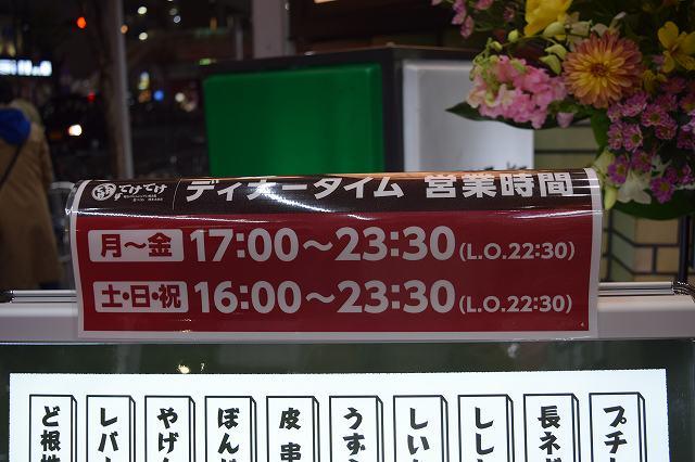 てけてけ荻窪駅北口店の営業時間