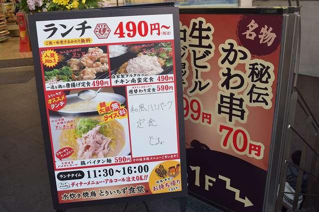 とりいちず食堂のランチは490円~
