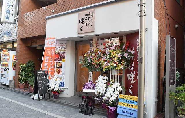 「讃岐のおうどん 花は咲く」荻窪店が南口仲通りにオープン!【極上の肉うどん】