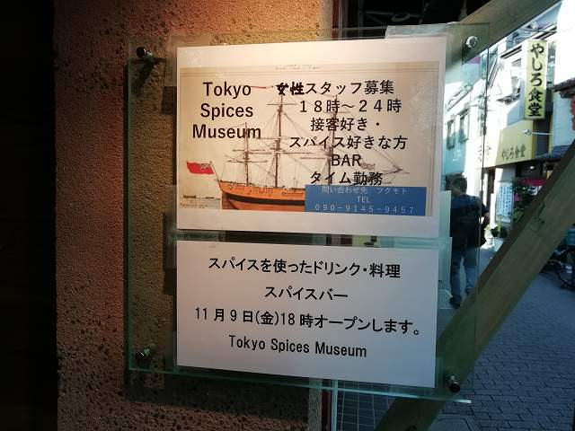 Tokyo Spices Museum バーもオープン