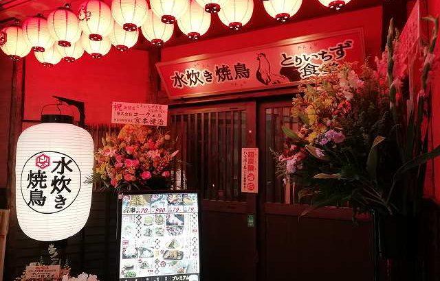 荻窪駅直結「とりいちず食堂」は席料・お通しなしの、せんべろ焼鳥居酒屋💛ランチも安い!