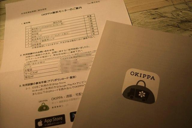 OKIPPA一式