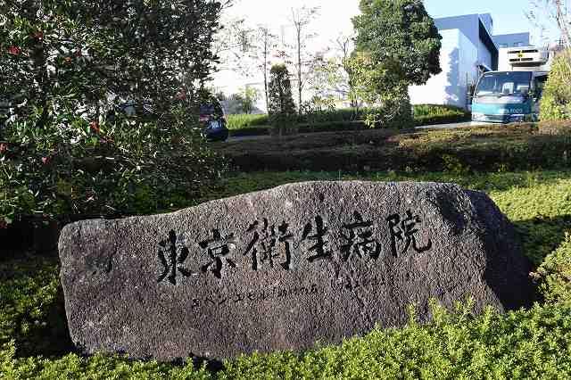 東京衛生病院の看板