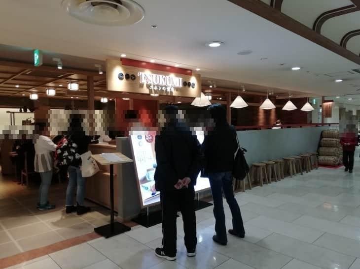 TSUKUMI 荻窪店 オープン