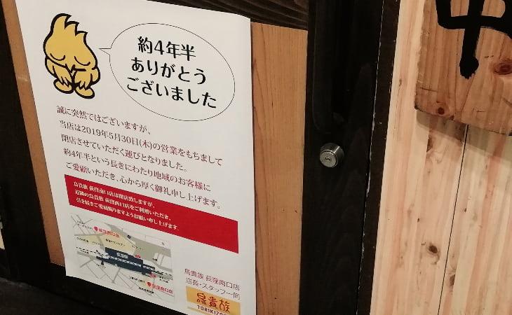 鳥貴族 荻窪南口店 閉店